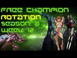 League of Legends – New Free Champion Rotation (Season Three: Week 12) Tips & Tricks!