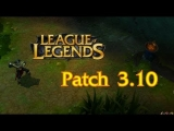 League of Legends: Patch 3.10 – Part 1: Champions