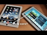 iPad 4 vs Samsung Galaxy Note 10.1 – кто кого?