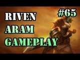 RIVEN ARAM Gameplay #65 [Howling Abyss] League of Legends LOL Champions