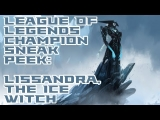 League of Legends Champion Sneak Peek: Lissandra, The Ice Witch