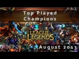 League of Legends: Top Played Champions (August 2013) | MMO Attack's Top 10