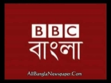 BBC Bangla News 19 July 2013