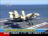 China Navy Aircraft Carrier LiaoNing First Fighter Jet J-15 Land and Takeoff
