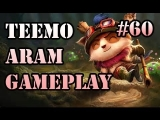 TEEMO ARAM Gameplay #60 [Howling Abyss] League of Legends LOL Champions