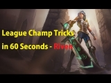 LoL Champion Tricks in 60 Seconds – Riven
