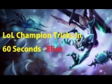 LoL Champion Tricks in 60 Seconds – Elise