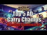 Top 5 AD Carry Champions (Solo Queue) – Random Commentary – League of Legends