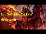 LoL Champion Tricks in 60 Seconds – Jarvan IV