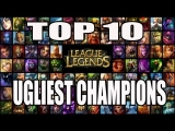 League of Legends: The Top 10 Ugliest Champions (LoL)