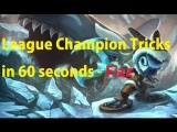 LoL Champion Tricks in 60 Seconds – Fizz
