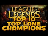 League of Legends: TOP 10 TOP LANE CHAMPIONS