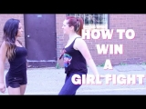 HOW TO WIN A GIRL FIGHT