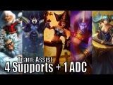 League of Legends – Best Troll Team Ever, Support Characters + 1AD – Premade 5 (Normal)